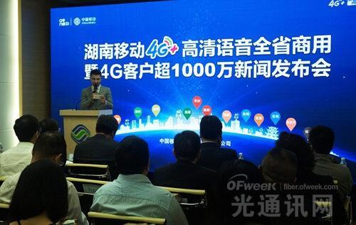 湖南移动携中兴面向全省正式商用VoLTE新技术