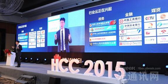 2015华为云计算大会北京专场开幕:树立云转型新标杆