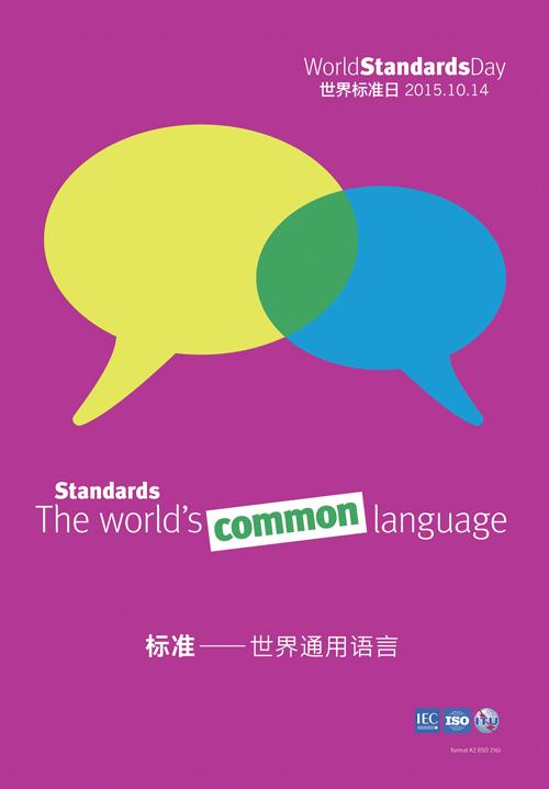 三大国际标准化组织海报