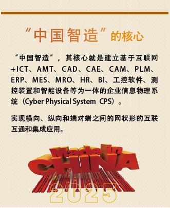 中国制造2025中国智造