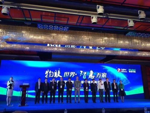 2015物联网暨智能家居高峰论坛召开 三大亮点引关注