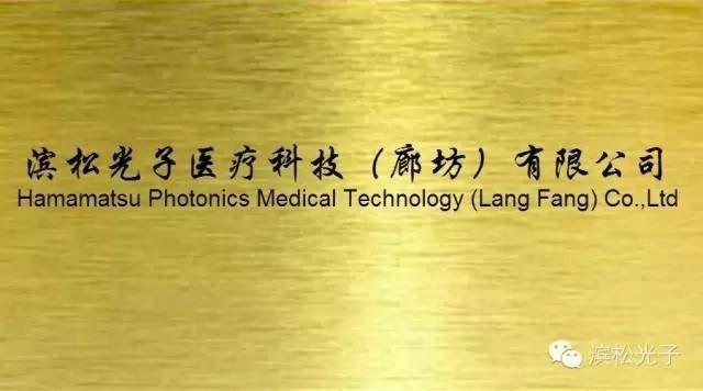滨松集团添新员:滨松光子医疗科技(廊坊)有限公司成立