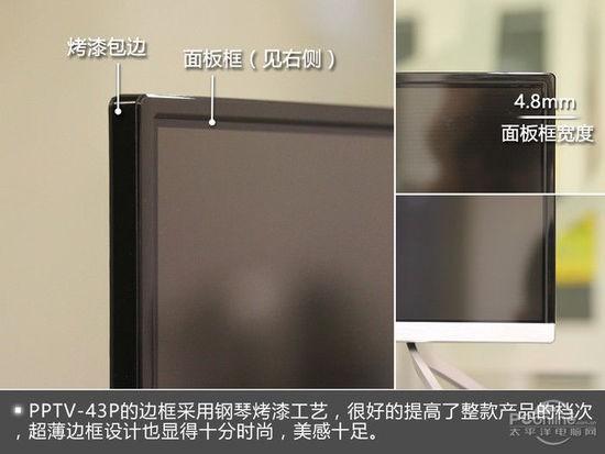 PPTV-43P智能电视评测
