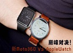 巅峰对决!新Moto 360 VS Apple Watch