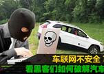 车联网不安全 解密黑客如何破解汽车