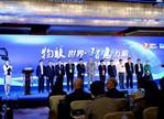 2015物联网暨智能家居全球高峰论坛成功举办