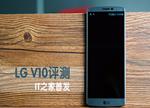 双屏旗舰LG V10评测:高冷全能王 比G4更上两层楼