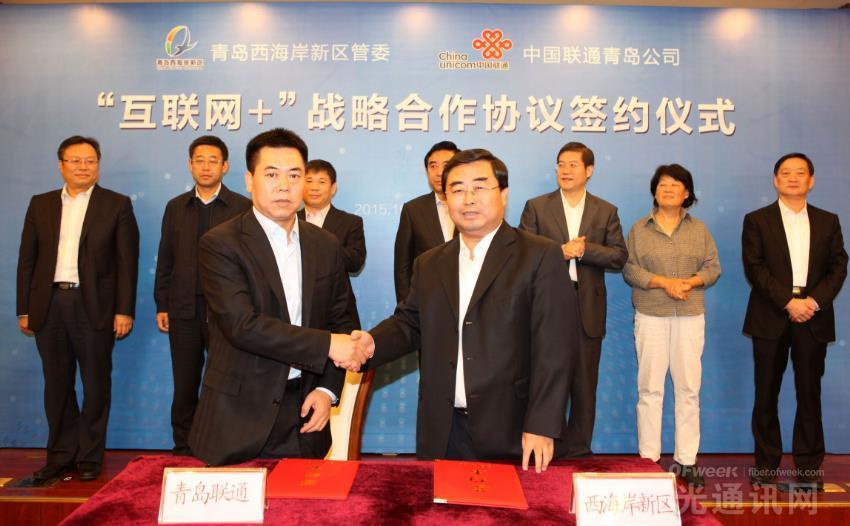 """青岛联通与西海岸新区签订""""互联网+""""战略合作协议"""
