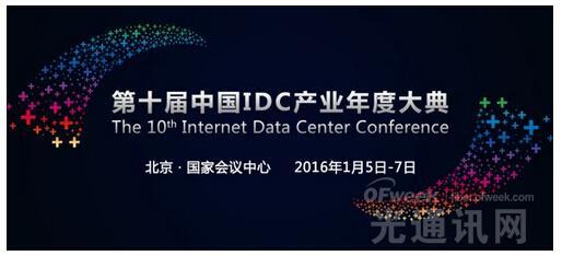 【聚焦】第十届中国IDC产业年度大典正式启动