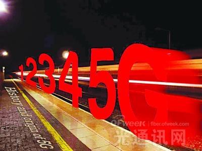 5G鼓点渐急    已迈入实质性发展阶段
