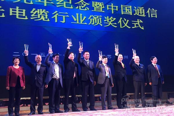 【聚焦】第七届中国通信光电线缆企业家峰会召开