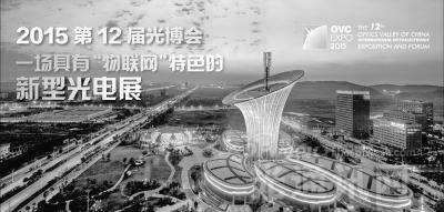 """第十二届光博会 """"光联万物  宽广未来""""明起在武汉上演"""