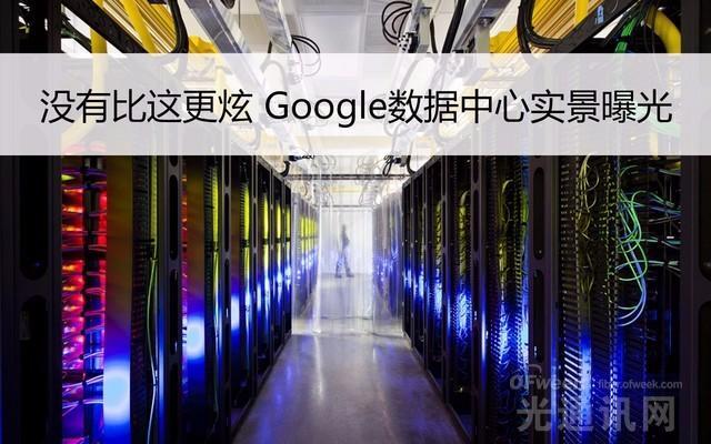 太炫了!Google数据中心实景曝光(多图)