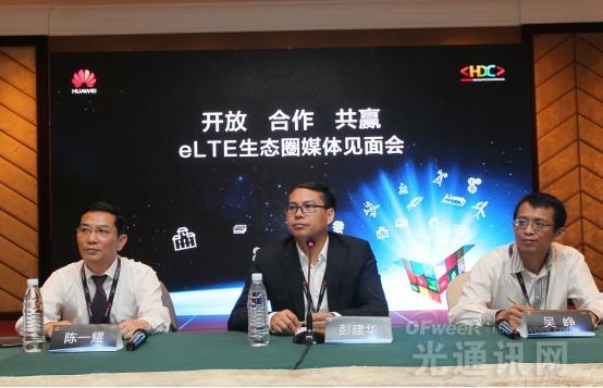 """华为eLTE产业发展迅猛 合作实现""""三赢"""""""