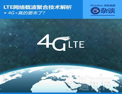 4G+真的要来了?  带你了解LTE网络载波聚合技术