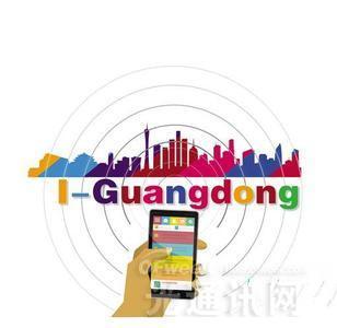 广州进一步部署公共建筑免费Wifi   未来公园广场等可免费使用