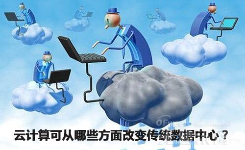 【解读】云计算可以从哪些方面改变传统数据中心?