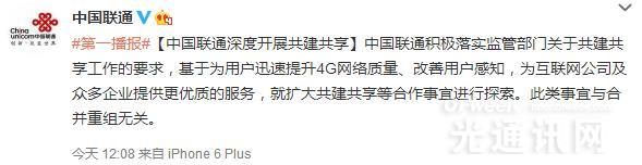 中国联通官方回应:只探讨共建共享业务  与合并重组无关