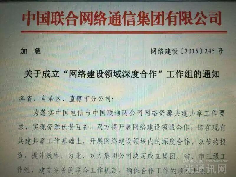 中国联通破合并传闻