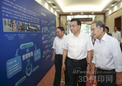 """李克强:中国""""智造""""是打开第三次工业革命的钥匙"""