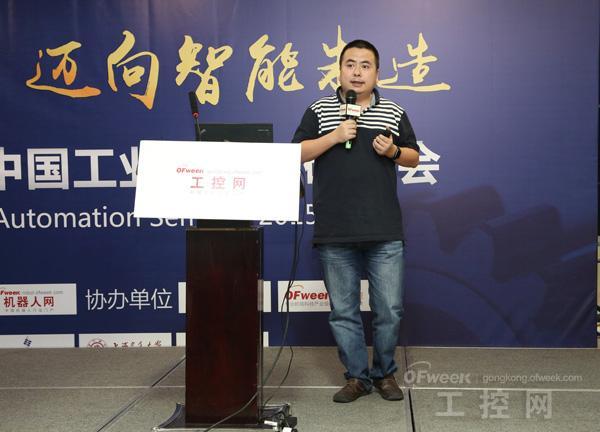 OFweek2015中国工业自动化研讨会