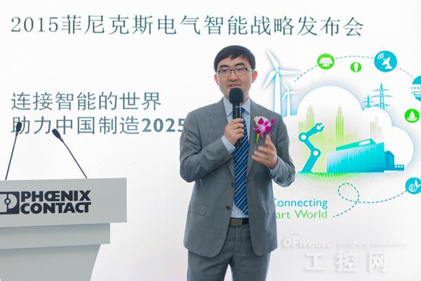 2015菲尼克斯电气智能战略发布会