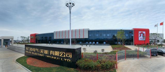 德力西电气芜湖新工业园