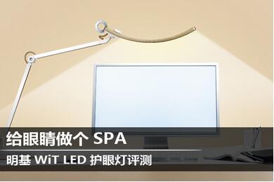 LED护眼灯
