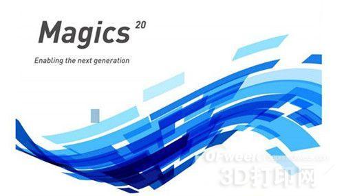 Materialise最新3D打印软件magics20强势来袭