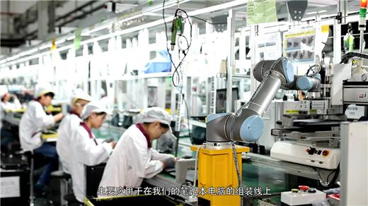 UR机器人在纬创资通的笔记本电脑组装线上