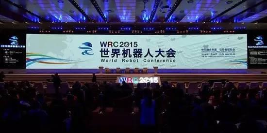 2015世界机器人大会 这些机器人分分钟征服你的心