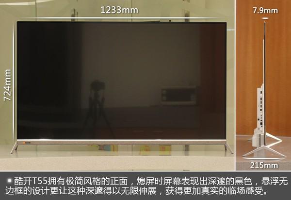 酷开T55智能电视评测