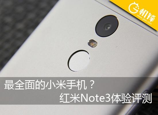 """红米Note3体验评测:能否弥补小米5""""难产""""之憾?"""