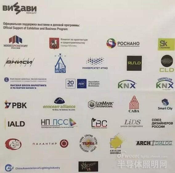 直击2015俄罗斯国际照明展:展品以LED产品为主