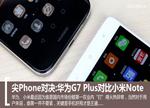 华为小米之战:华为G7 Plus对比小米Note对比评测 谁是最后赢家?