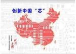 """芯片行业大风口:揭同方国芯惊天定增背后国家意志的""""阴谋""""""""阳谋"""""""
