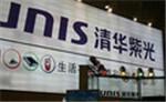 中国紫光豪掷470亿美元打造全球第三大芯片厂商