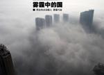 大气雾霾影响生殖能力 环境检测治理刻不容缓