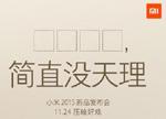 小米发布会新品前瞻:红米note3/小米平板2/智能手表都有?