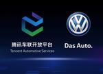 大众汽车接入腾讯车联网 联合发布首个车联App