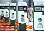 充电桩标准未统一 新能源车利好频频引业界担忧