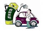 拿补贴so easy!广州车展15款新上市新能源车补贴汇总(图)