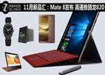 11月手机发布汇总  除华为Mate 8/红米note3还有谁?