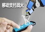 Apple Pay入驻 中国移动支付市场将三分天下