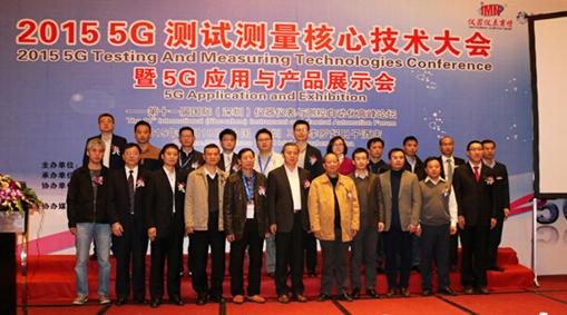 科研机构,高校实验室等300余位代表出席会议,并就共同关注的5g测试