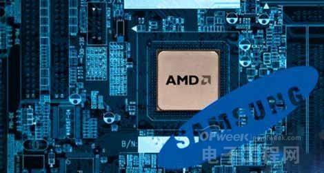 AMD要和台积电分手 明年或将找三星代工