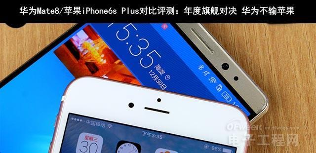 华为Mate8/苹果iPhone6s Plus对比评测:年度旗舰对决 华为不输苹果