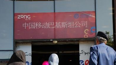 中国移动巴基斯坦子公司Zong的3G频谱或将更换
