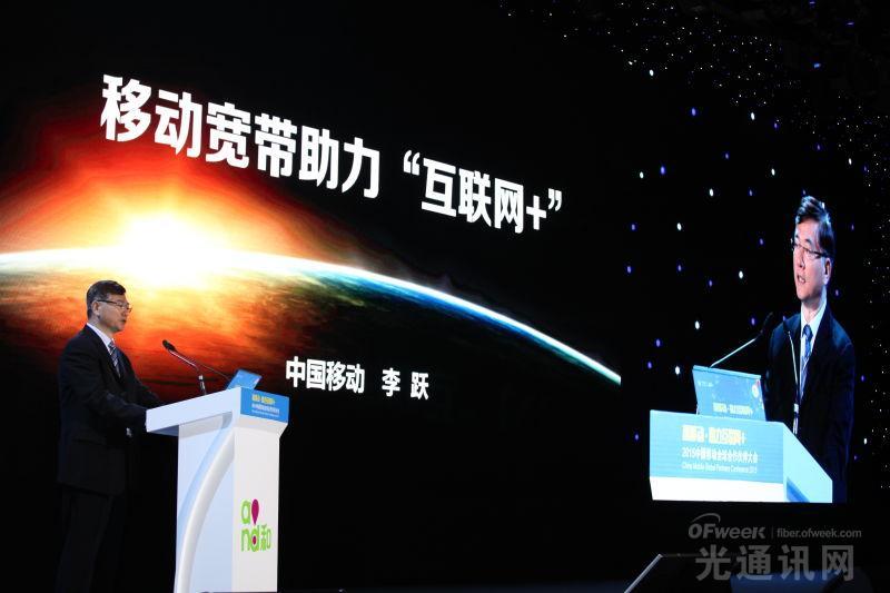 中国移动李跃:中国4G的发展有效促进了TD-LTE国际化