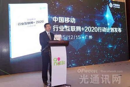 《中国移动行业互联网+2020行动计划》发布  四大方向指引发展
